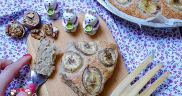 食譜|全素香蕉磅蛋糕/麵包 Simple Vegan Banana Cake/Bread Recipe(無蛋無奶no eggs/milk)