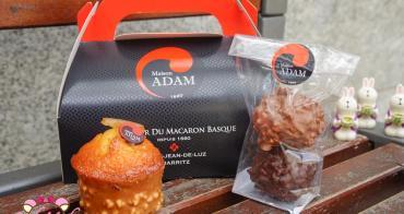 Maison Adam|Biarritz法式甜點推薦,原來平凡的杯子磅蛋糕可以這麼好吃&激推Rocher巧克力
