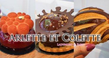 巴黎甜點 Arlette et Colette, Sami Bouattour甜點主廚精彩精緻創作,口味質感皆到位,超推薦!