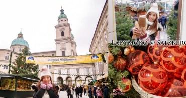 奧地利薩爾斯堡聖誕市集|精選3個童話浪漫Christmas markets in Salzburg