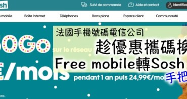 法國手機號碼電信公司|Free mobile攜碼轉Sosh|手把手教學|生活在法國