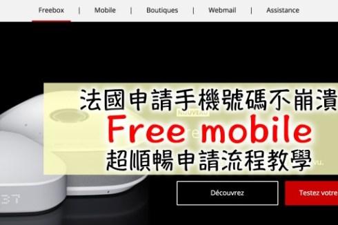 法國手機號碼申請不崩潰旅程,Free mobile電信申請超順暢流程教學/收訊使用評價心得