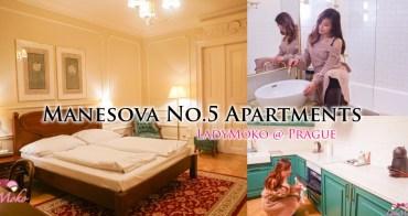 布拉格超平價飯店推薦Manesova No.5 Apartments 50歐入住45平方米奢華貴氣公寓式飯店,設備齊全交通方便