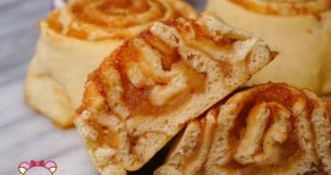 蘋果肉桂捲Apple Cinnamon Rolls食譜|超柔軟麵包配方/少糖少油清爽版