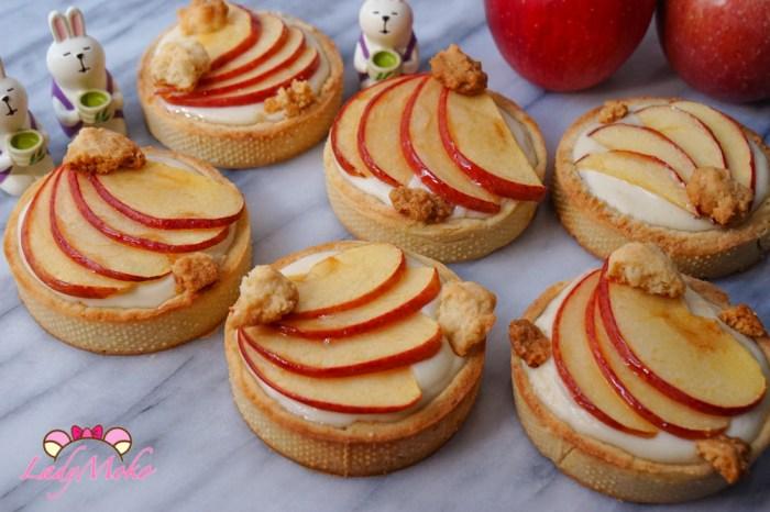 法式肉桂蘋果乳酪塔食譜|作法超詳細,肉桂蘋果泥Compote低糖食譜