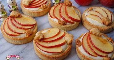 法式肉桂蘋果乳酪塔食譜 作法超詳細,肉桂蘋果泥Compote低糖食譜
