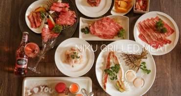 竹北美食 大口吃肉CP值爽度高-尼庫燒肉Niku Grilled meat