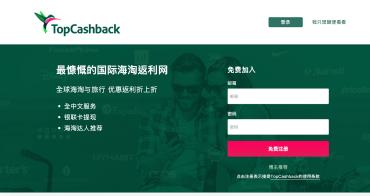小資爽旅遊   如何善用返利網站來節省旅費支出   Topcashback 手把手教你如何自助返利