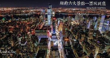 紐約  New York CityPASS 城市通行證  紐約六大景點一票玩到底