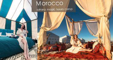 摩洛哥|來去沙漠星空下住一晚-撒哈拉沙漠魔力奢華帳篷營區sahara magic luxury camp