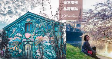 丹麥|哥本哈根自由行遊記Day2 、必去景點:小美人魚、阿馬林堡宮、克里斯蒂安尼亞自由城、丹麥藝術與設計博物館 | 善用哥本哈根卡最方便划算