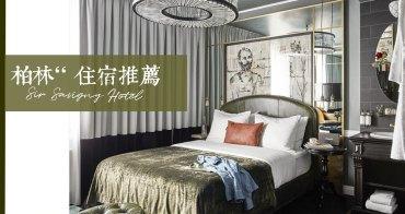 德國|柏林住宿推薦 - 薩維尼爵士酒店 (Sir Savigny Hotel)、復古特色旅店、交通便利、住宿地點、鄰近知名景點| 萬豪集團系列