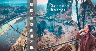 德國|巴斯泰Bastei 神奇巨石群&巴斯泰石橋 Bastei Bridge半日健行| 薩克森小瑞士國家公園Sachsische Schweiz National Park