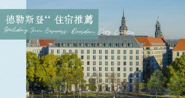 德國|德勒斯登 Dresden 住宿推薦-市區快捷假日酒店 Holiday Inn Express  Dresden City Centre|周圍環境熱鬧、房間乾淨整潔