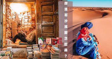 摩洛哥| 如何選擇適合自己的撒哈拉沙漠當地團|奢華團與散客團比較