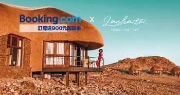 旅遊訂房|2019 Booking.com最新訂房優惠,首次刷卡訂房送900元回饋金、不限訂房消費使用、超划算訂房步驟手教學