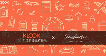 2019 KLOOK客路折扣碼 |  最新折扣優惠碼整理|出國前就來Klook客路一次把門票、行程、交通買好買滿最划算!
