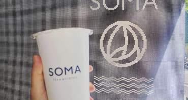 台北手搖飲| 東區妹紙都在喝什麼 -SOMA是不容錯過特調