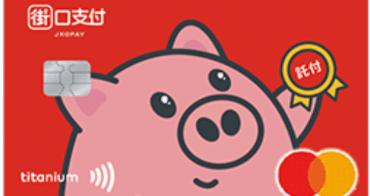 信用卡  台新街口聯名卡- 2019年壓軸現金回饋神卡,筆筆隨機返現最高100%