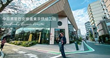 日本|東京必去景點-中目黑星巴克臻選®東京烘焙工坊交通、排隊方式、各樓層攻略