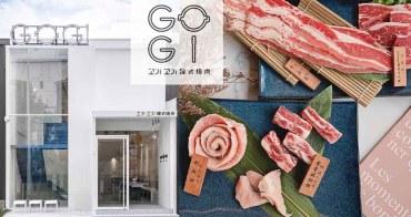 竹北美食|GOGI 韓式燒肉 竹北店 號稱「新竹最漂亮燒烤店」試營運