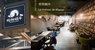 竹北美食|核桃蝸牛La maison de Mason 令人驚豔的歐風餐廳 |竹北光明商圈美食