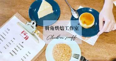 竹北下午茶|斡角烘焙工作室-超好吃牛奶卡士達泡芙 榮登拉傻心中的新竹泡芙之王