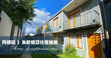 阿根廷烏斯懷亞住宿推薦 武庫公寓 Ukurj Apartamentos 近市區、機場地理位置優越、CP值高出預期