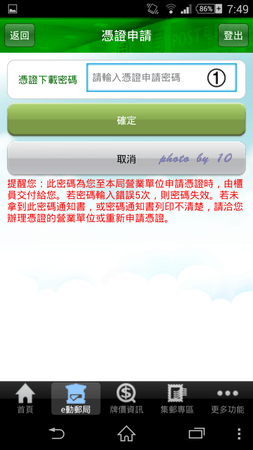 Screenshot_2014-12-28-19-49-33-crop.png