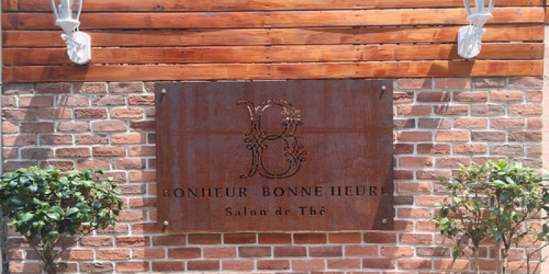 [食] Bonheur, Bonne Heure Pâtisserie 幸福好時光法式甜點 - 不用花大錢也能吃貴婦下午茶 (歇業)