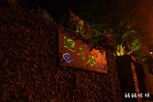 【住宿】花蓮 – 迴音谷森林民宿 Echo Villa