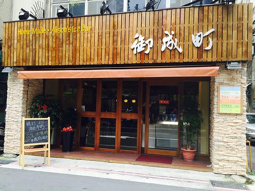 【食記】御成町手作冰品 – 純天然冰淇淋(2016已歇業)