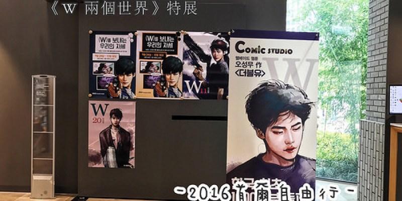 2016首爾自由行 韓劇<W兩個世界>特展 走入W的漫畫世界 一起到MBC找姜哲吧♥