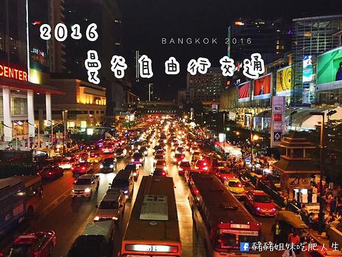 曼谷自由行交通-計程車、BTS 自助遊曼谷不可或缺的好幫手