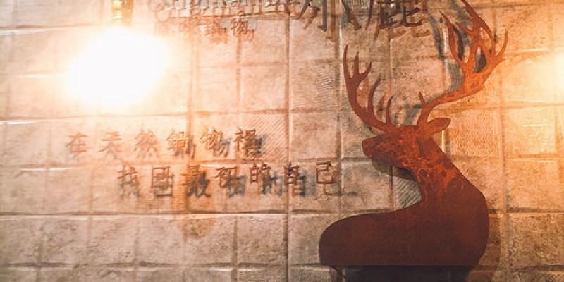 [食] 初衷小鹿原味鍋物 Original Pot - 清甜湯頭深得我心 / 信義區 / 市政府站
