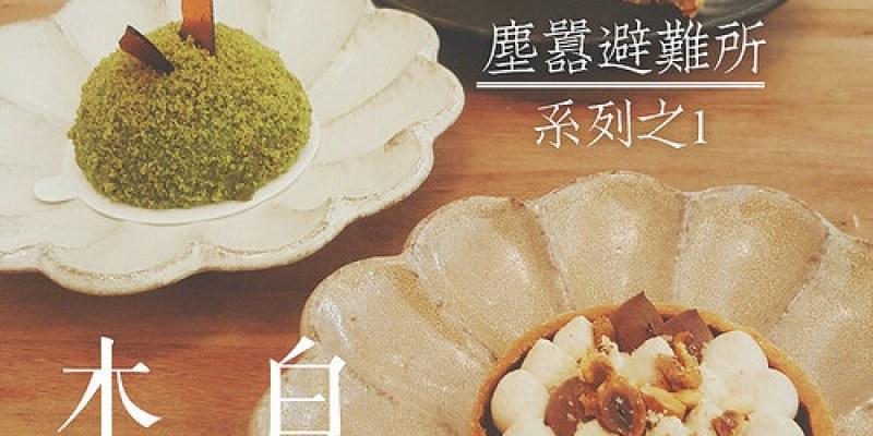 木白甜點咖啡店-行天宮下午茶 日式清新風格好店 塵囂避難所系列1/6