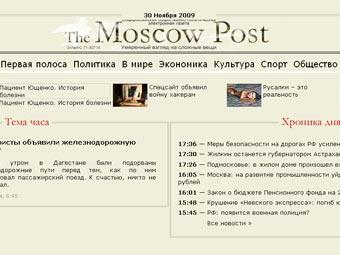 Скриншот сайта Moscow Post