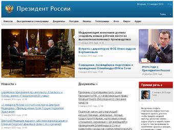 Сайт администрации президента РФ официально объявлен вне закона