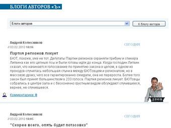 """Скриншот раздела блогов на сайте """"Коммерсанта"""""""