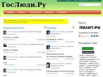 """Скриншот сайта """"Гослюди.Ру"""""""