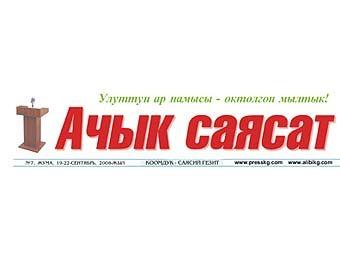 "Символика газеты ""Ачык Саясат"""