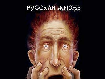 """Обложка одного из номеров """"Русской жизни"""""""