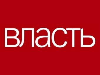 """Логотип журнала """"Власть"""" с сайта издания"""
