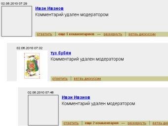 Скриншот с форума Ленты.Ру