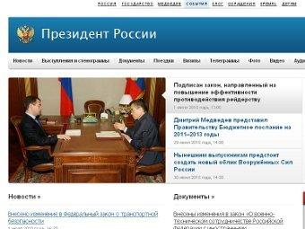 Скриншот сайта Администрации президента