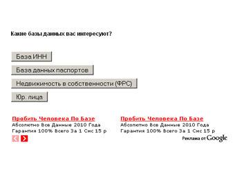 Скриншот сайта с базами данных