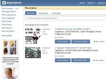 Скриншот с сайта vkontakte.ru