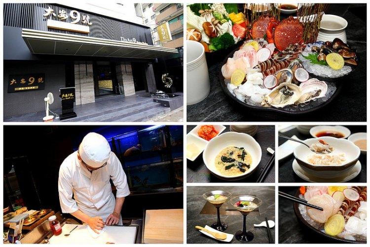 [台北大安] 低調奢華,超頂級私密包廂!活體生猛海鮮的美味鍋物饗宴~大安9號頂級日式鍋物