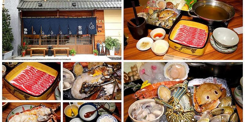 [新北林口]濃濃日本雅緻氛圍,尚青生猛活海鮮!CP值超高的頂級日式鍋物~吉柚鍋物