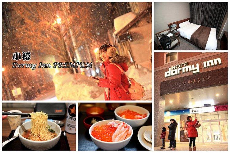 [北海道小樽]小樽飯店推薦,溫泉外加消夜拉麵通通免費,早餐鮭魚卵吃到飽,一晚不用台幣兩千!小樽Dormy Inn PREMIUM